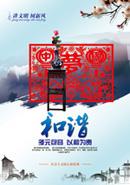 和谐中国梦