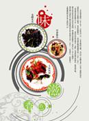 菜谱模板设计