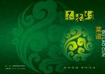 绿色菜谱封面