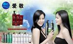爱敬洗发水广告
