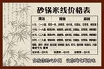 砂锅米线菜单