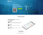 APP网站模板