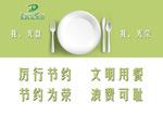 文明用餐节约粮