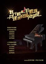 音乐学院海报