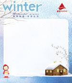 冬季促销海报