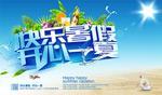 快乐暑假开心一夏