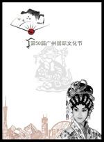 城市国际文化节