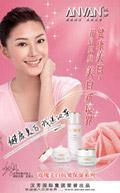 汉芳化妆品广告