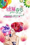 炫彩化妆品节