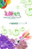 炫彩化妆品节2