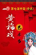 黄梅戏文化艺术节