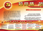 建军节宣传展板