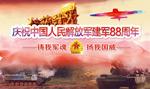 建军节成立88周年