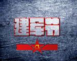 八一建军节标志
