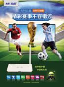 世界杯机顶盒海报