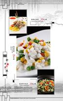 中式菜谱菜品