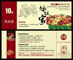 中国风酒店代金券