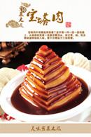 粤菜之宝塔肉海报