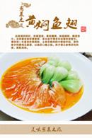 粤菜之黄焖鱼翅