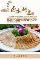 粤菜之卤水拼盘