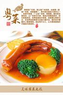 粤菜之粤菜文化