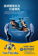 新日电动车海报