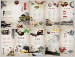 中国风茶餐厅菜谱
