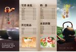 茶叶菜谱价格单