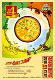 四季披萨海报