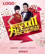 双11婚庆宣传单