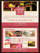 茶艺馆宣传单