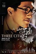 三城记电影海报2