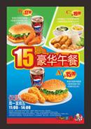 KFC肯德基海报