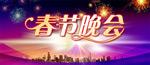 春节晚会舞台背景
