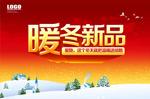 暖冬新品海报