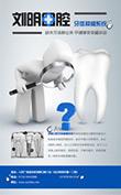 口腔诊所种牙广告