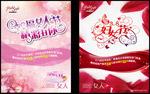 妇女节粉色海报