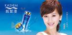 凯皙漫护肤品广告