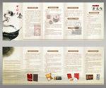 中国名茶折页