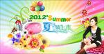 夏季新装上市海报