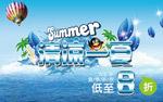 清凉一夏蓝色海报