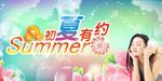 夏季美女梦幻广告
