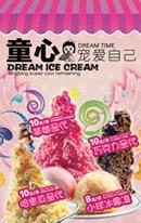冰淇淋广告PSD