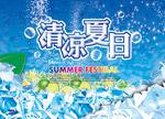 清凉夏日冰爽广告