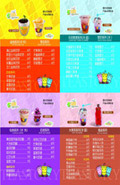 夏季冷饮价目表