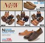 男鞋新品上市