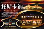 咖啡西餐厅海报