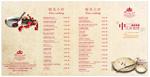 菜单折页矢量