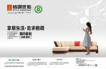沙发广告单页