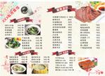 私房菜菜单